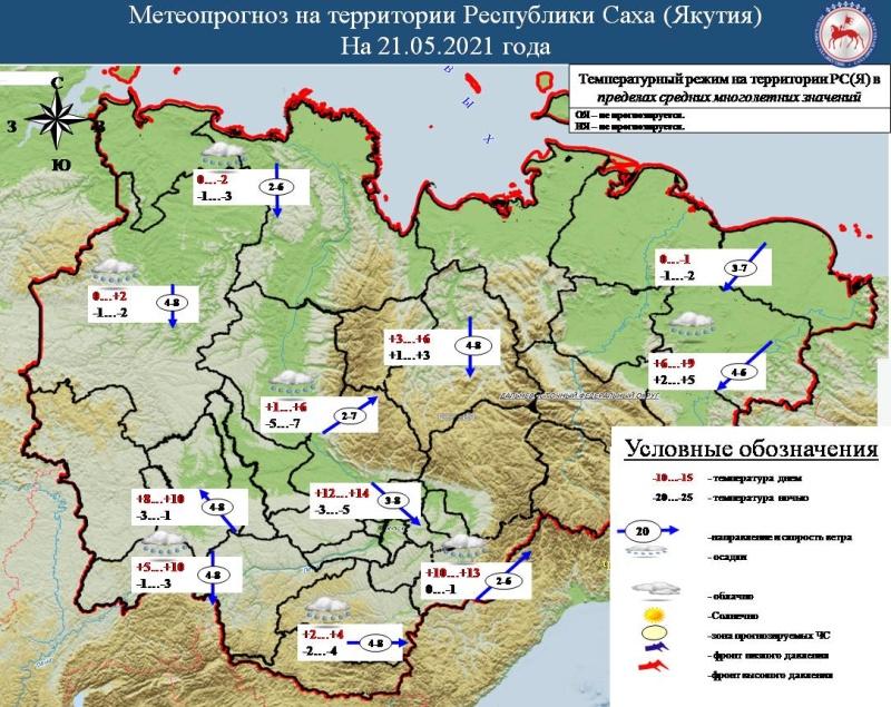 Ежедневный оперативный прогноз возникновения и развития ЧС на территории РС (Я) на 21.05.2021г.